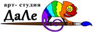Арт- Студия ДаЛе. Логотип